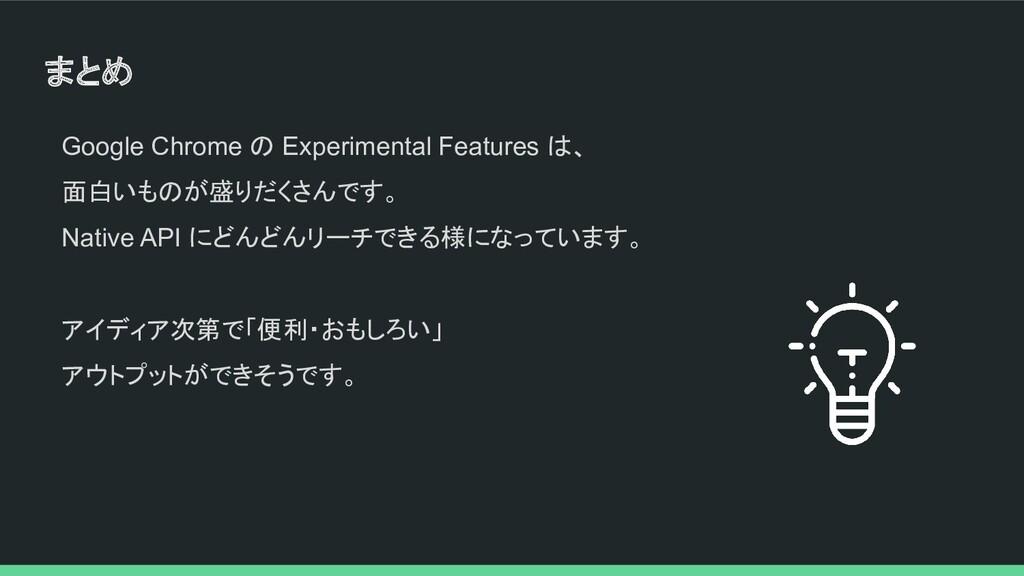 まとめ Google Chrome の Experimental Features は、 面白...