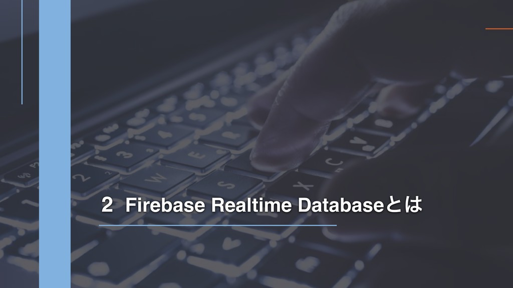 2 Firebase Realtime Databaseͱ͸