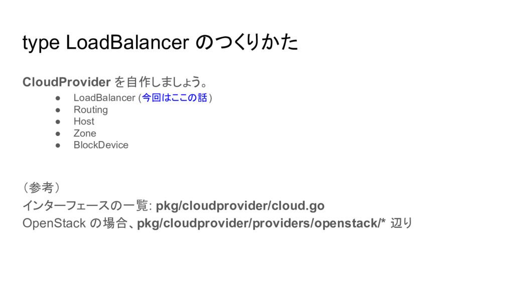 type LoadBalancer のつくりかた CloudProvider を自作しましょう...