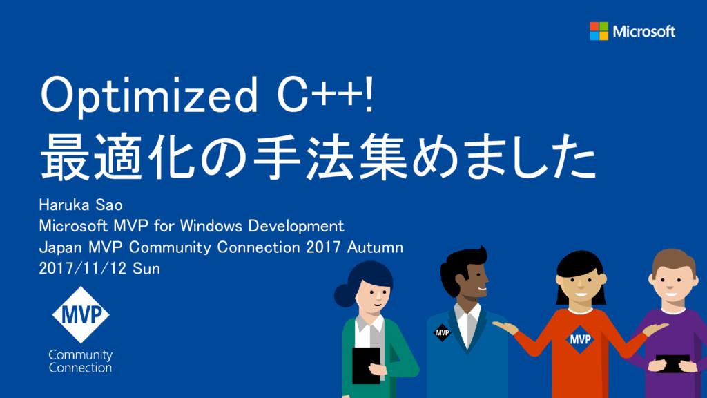 Optimized C++! 最適化の手法集めました Haruka Sao Microsoft...