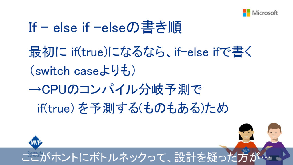 If - else if –elseの書き順 最初に if(true)になるなら、if-els...