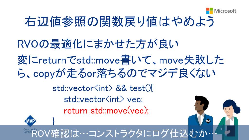 右辺値参照の関数戻り値はやめよう RVOの最適化にまかせた方が良い 変にreturnでstd:...