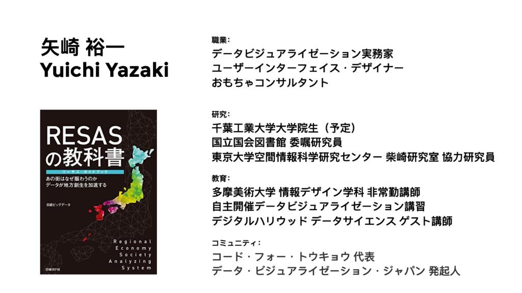 Yuichi Yazaki Yuichi Yazaki