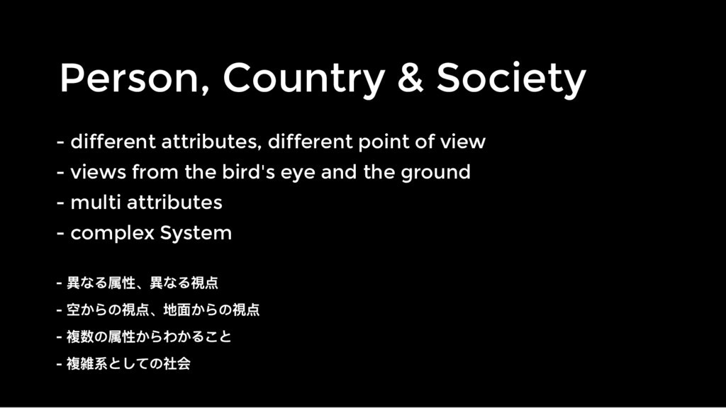 Person, Country & Society Person, Country & Soc...
