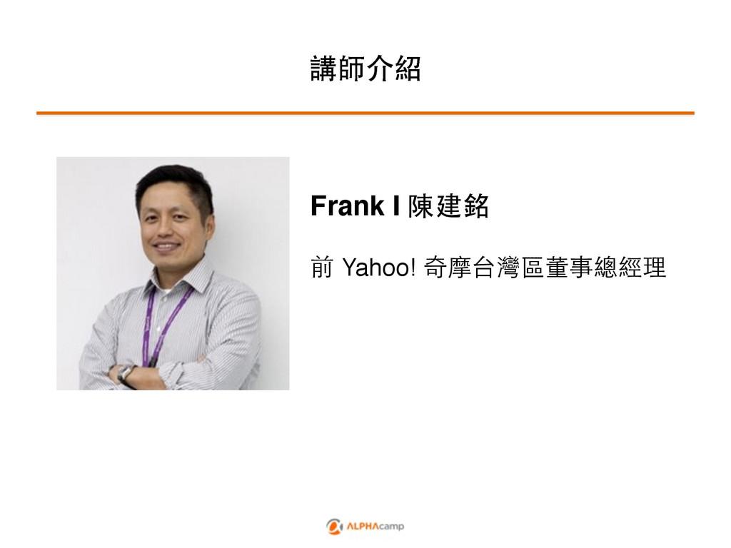 ᾣ℩ࢺℚ Frank I ! !  Yahoo!