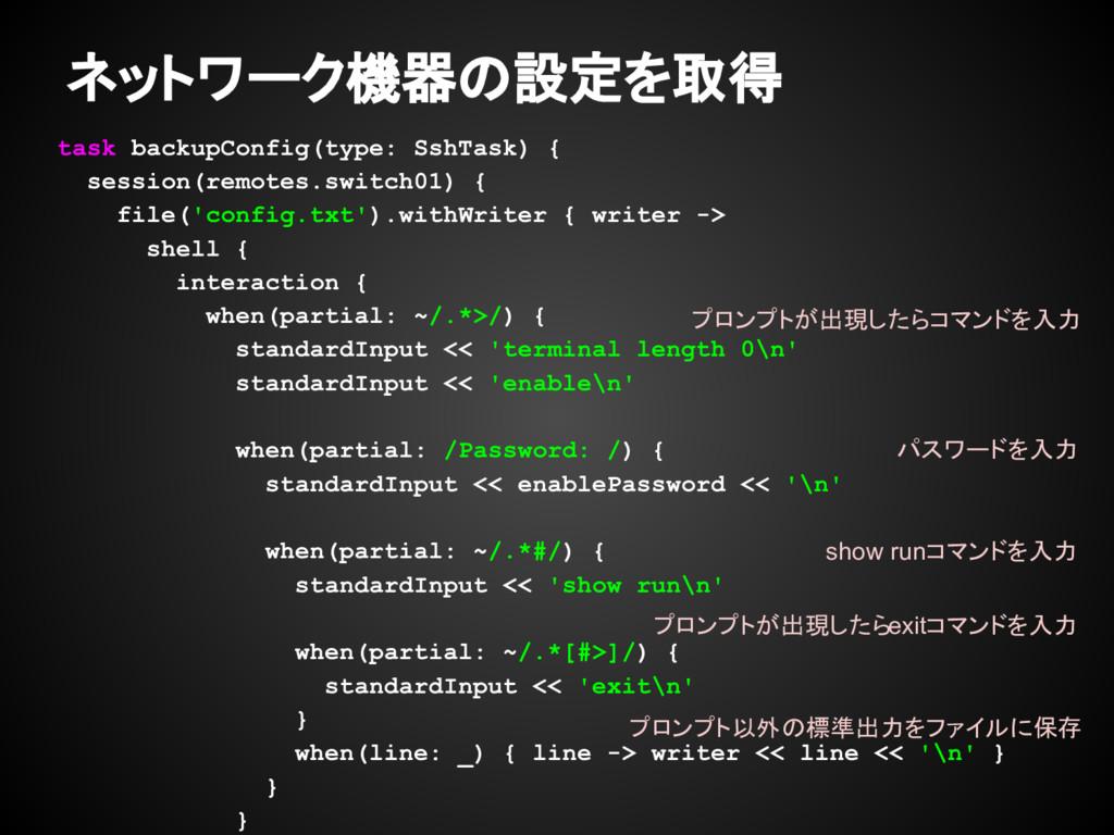 task backupConfig(type: SshTask) { session(remo...