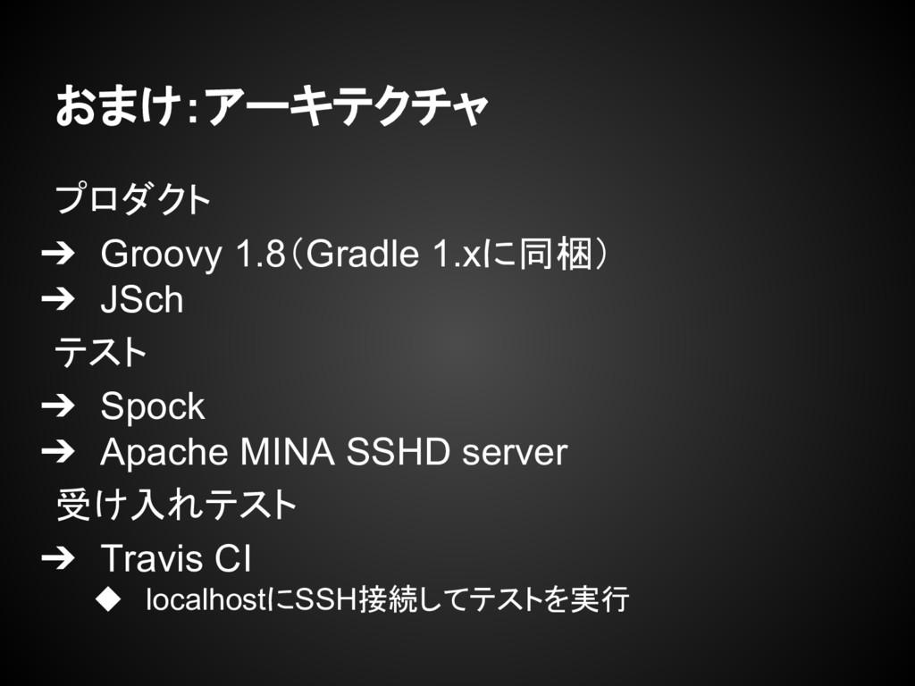 おまけ:アーキテクチャ プロダクト ➔ Groovy 1.8(Gradle 1.xに同梱) ➔...
