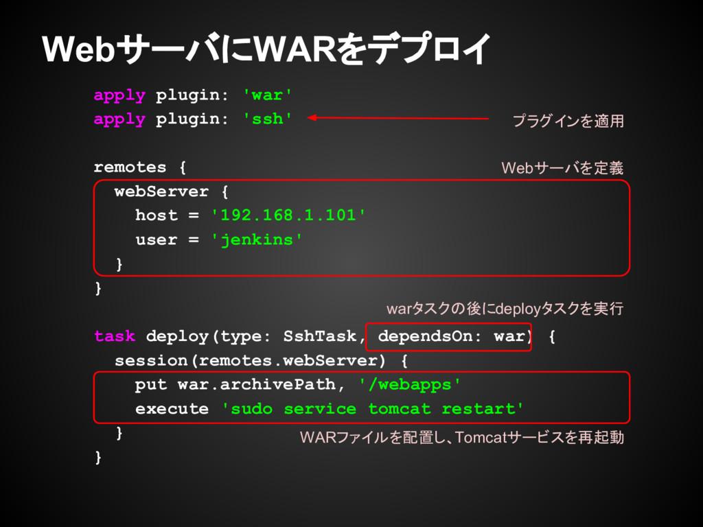 apply plugin: 'war' apply plugin: 'ssh' remotes...