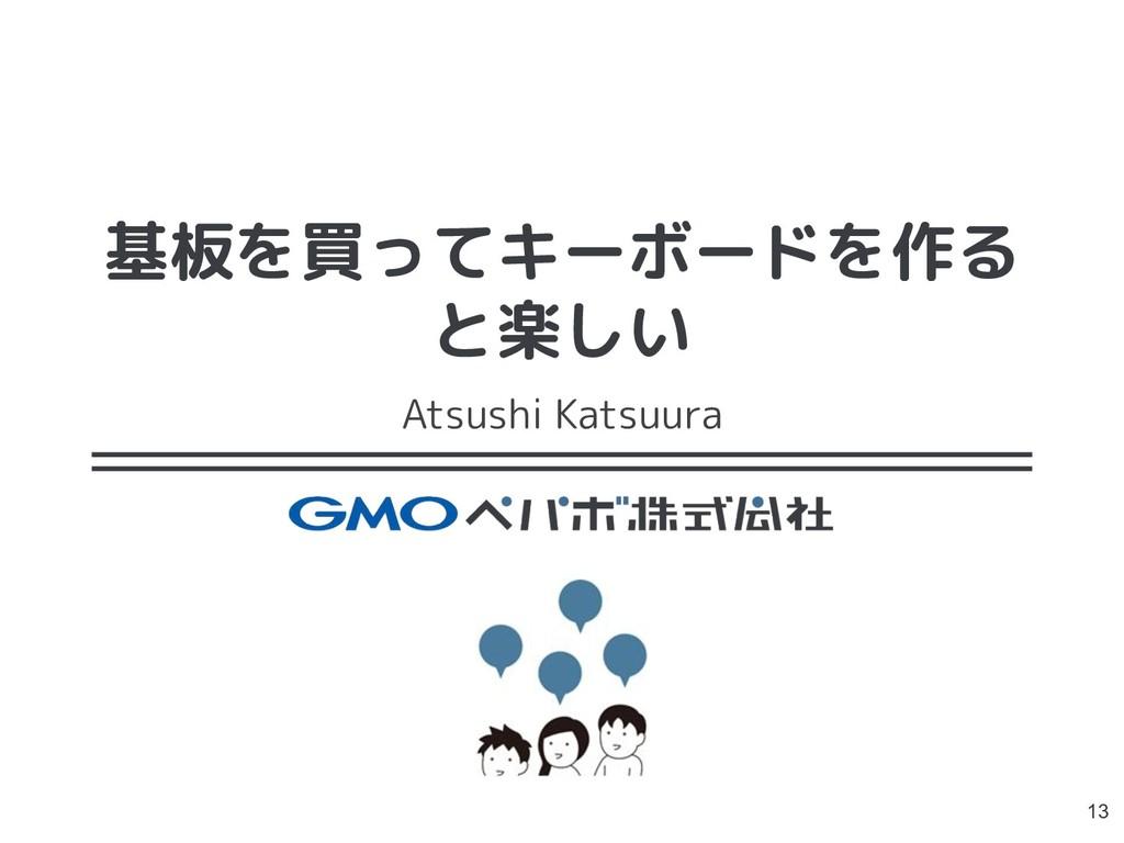 基板を買ってキーボードを作る と楽しい Atsushi Katsuura 13