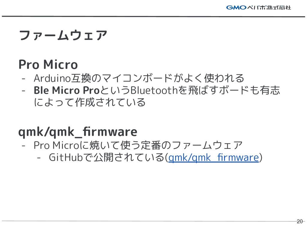 Pro Micro - Arduino互換のマイコンボードがよく使われる - Ble Micr...