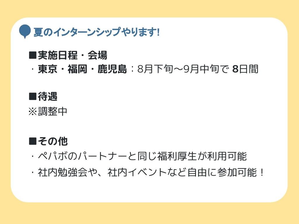 ■実施日程・会場 ・東京・福岡・鹿児島:8月下旬~9月中旬で 8日間 ■待遇 ※調整中 ■その...