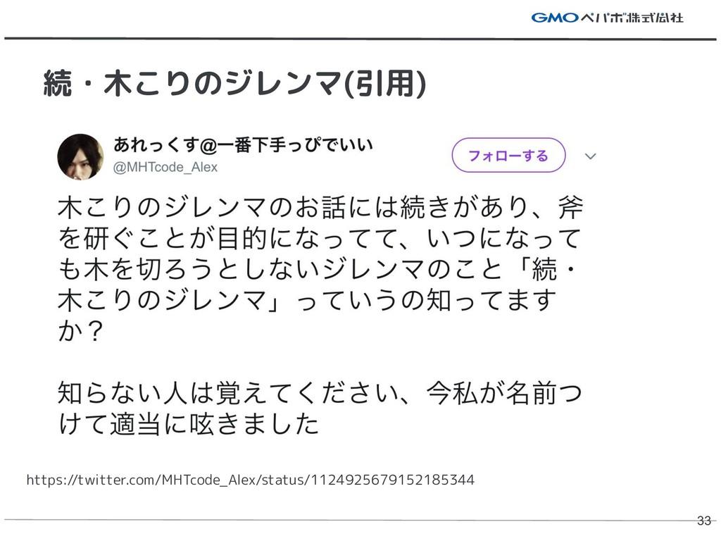 33 続・木こりのジレンマ(引用) https://twitter.com/MHTcode_A...