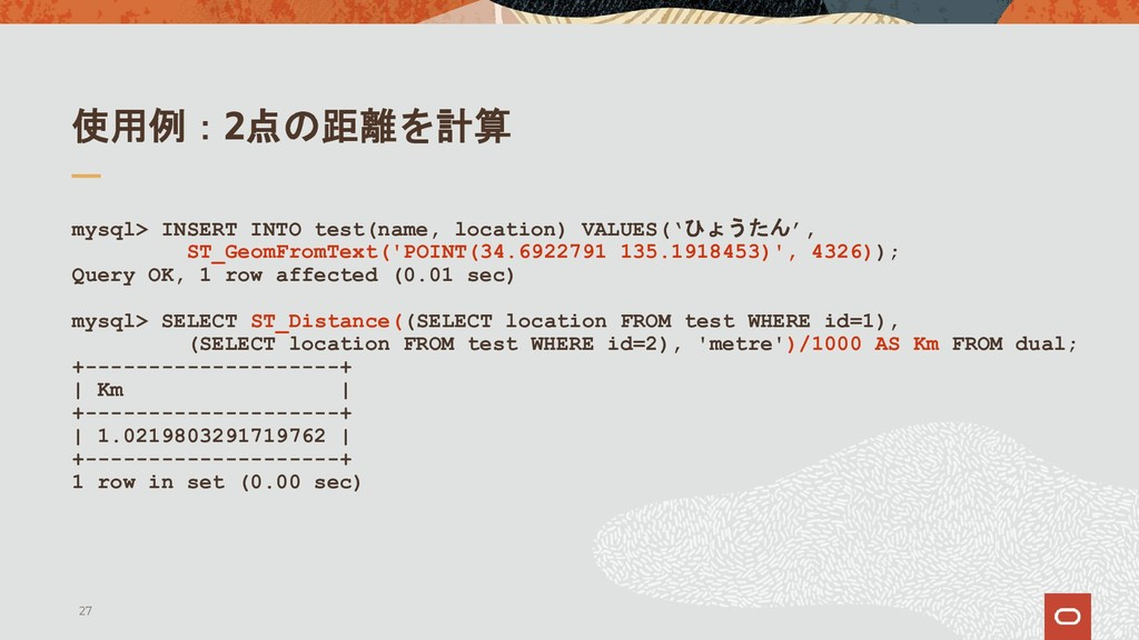 使用例:2点の距離を計算 mysql> INSERT INTO test(name, loca...