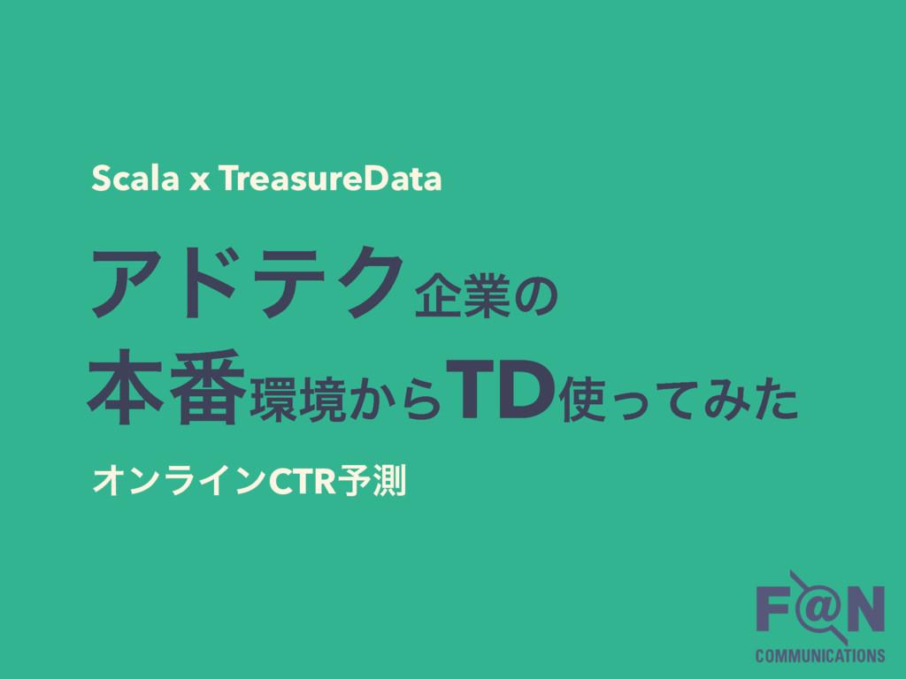 ΞυςΫاۀͷ ຊ൪ڥ͔ΒTDͬͯΈͨ Scala x TreasureData Φϯϥ...