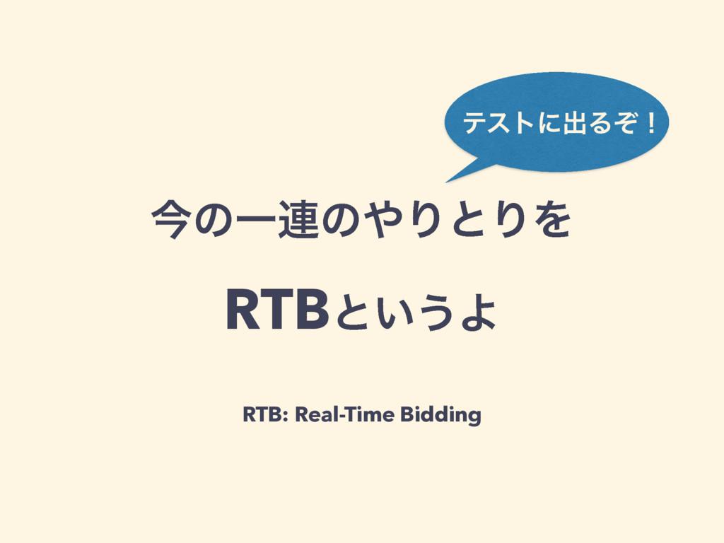 ࠓͷҰ࿈ͷΓͱΓΛ RTBͱ͍͏Α RTB: Real-Time Bidding ςετʹ...