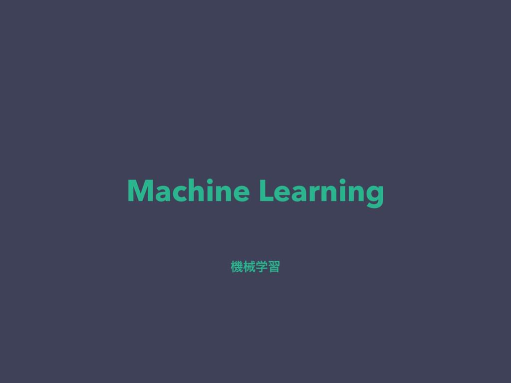 Machine Learning ػցֶश