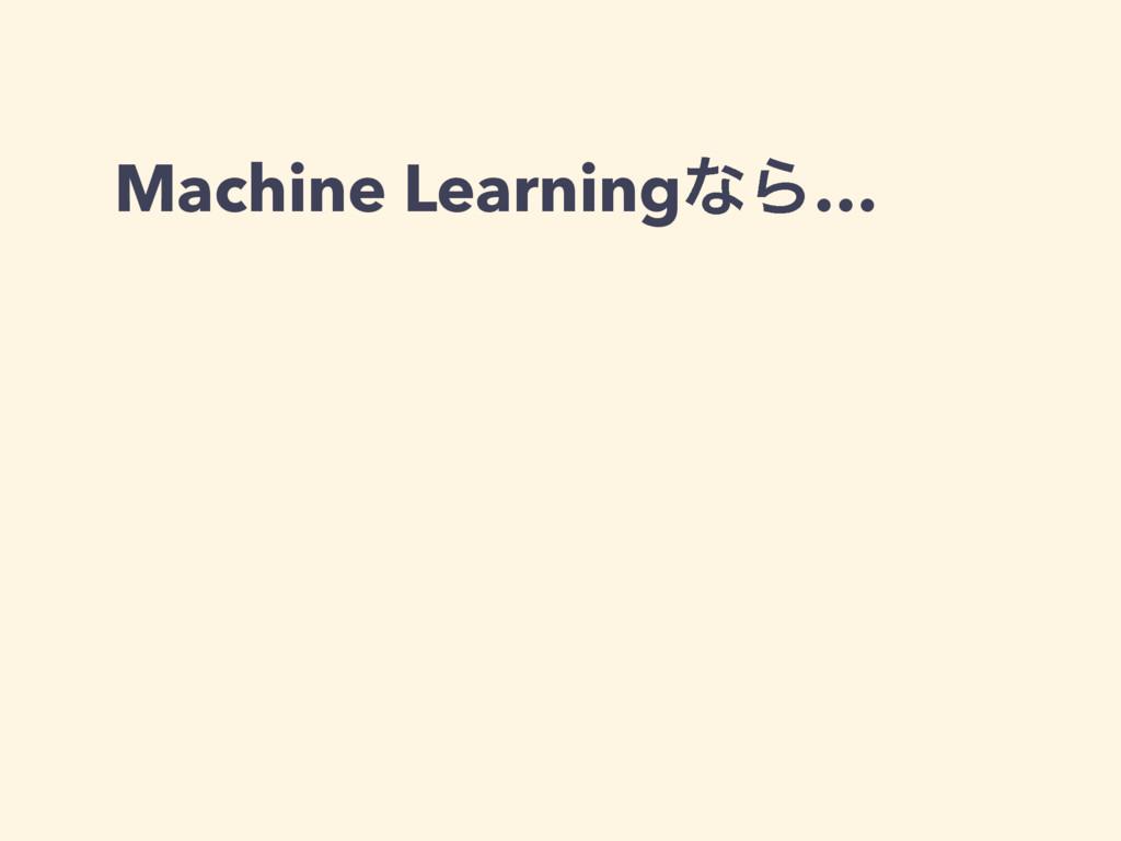 Machine LearningͳΒ…