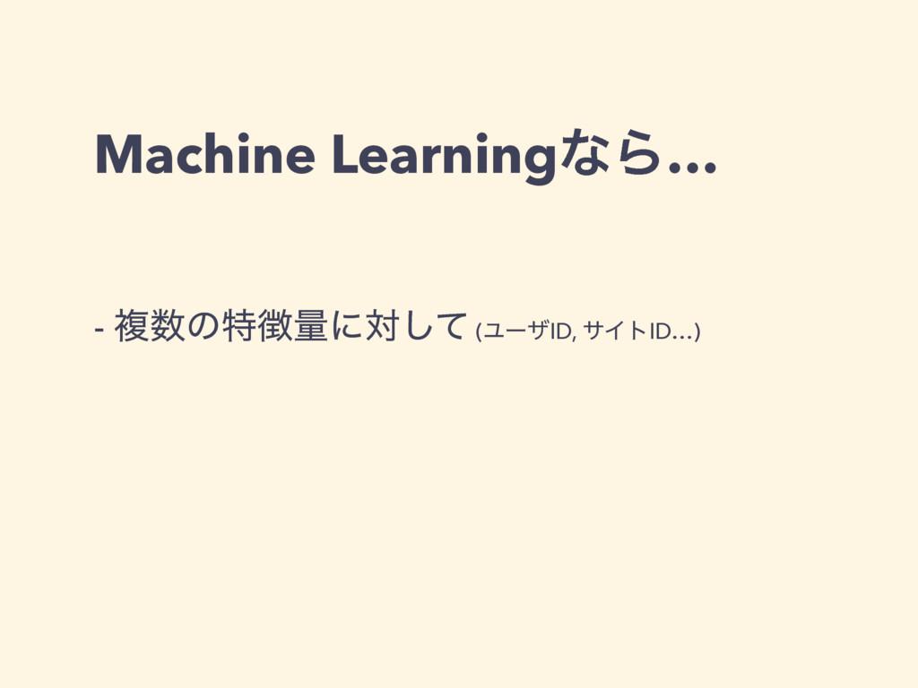 Machine LearningͳΒ… - ෳͷಛྔʹରͯ͠ (ϢʔβID, αΠτID…)
