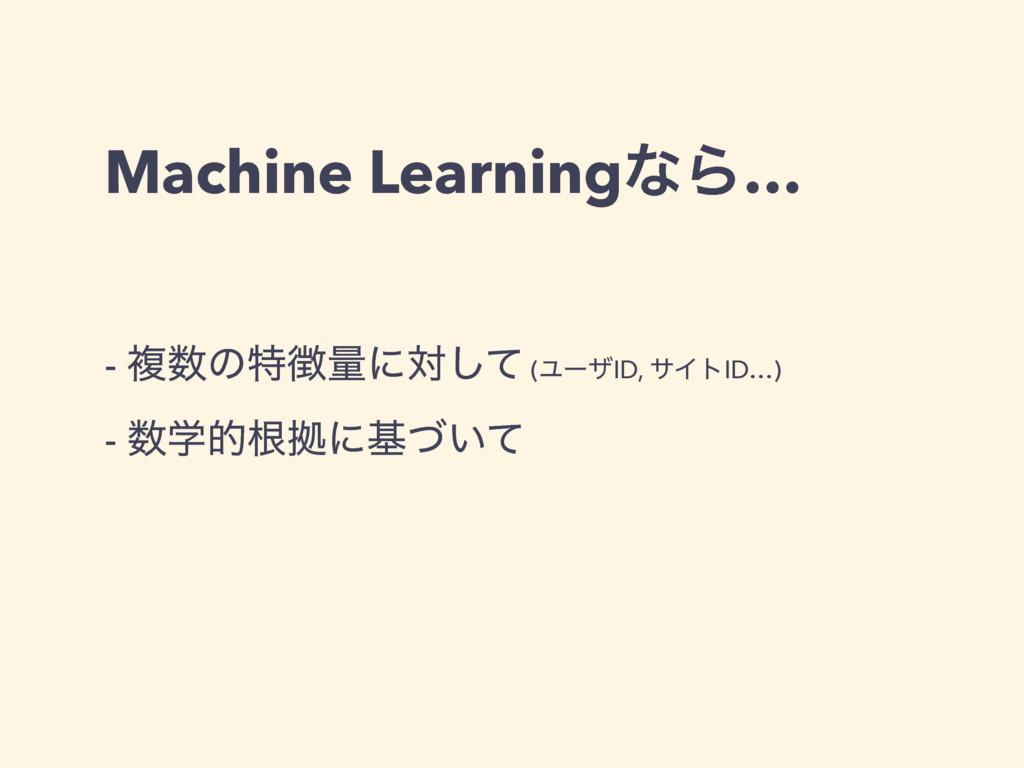 Machine LearningͳΒ… - ෳͷಛྔʹରͯ͠ (ϢʔβID, αΠτID…...