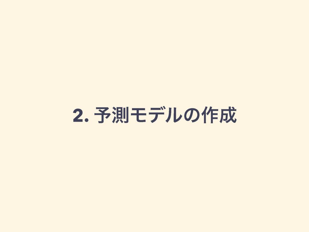 2. ༧ଌϞσϧͷ࡞