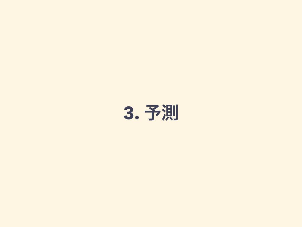 3. ༧ଌ