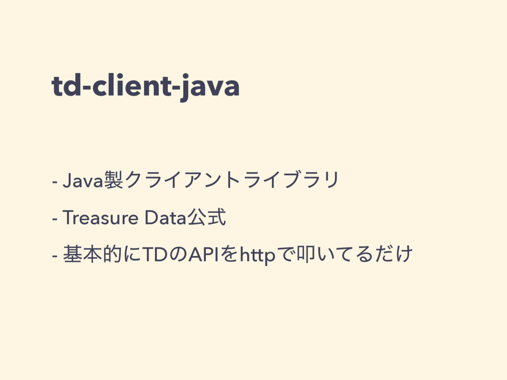 td-client-java - JavaΫϥΠΞϯτϥΠϒϥϦ - Treasure D...