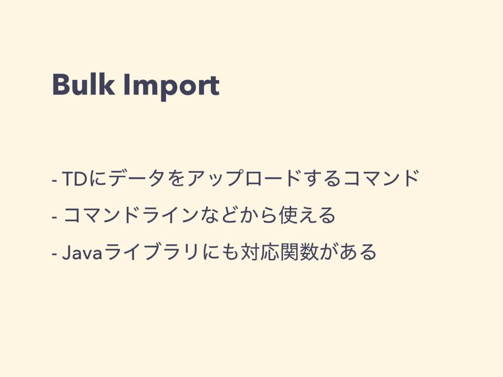 Bulk Import - TDʹσʔλΛΞοϓϩʔυ͢ΔίϚϯυ - ίϚϯυϥΠϯͳͲ͔Β...