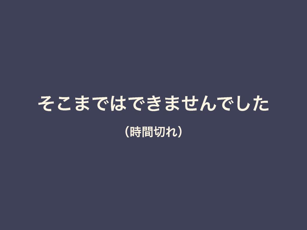 ͦ͜·ͰͰ͖·ͤΜͰͨ͠ ʢؒΕʣ