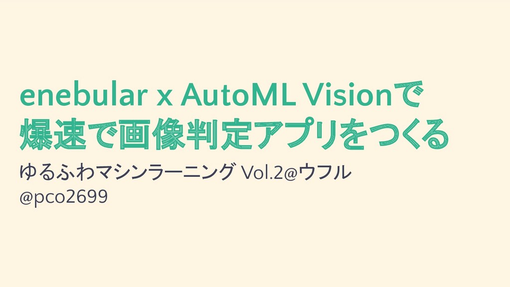 enebular x AutoML Visionで 爆速で画像判定アプリをつくる ゆるふわマシ...