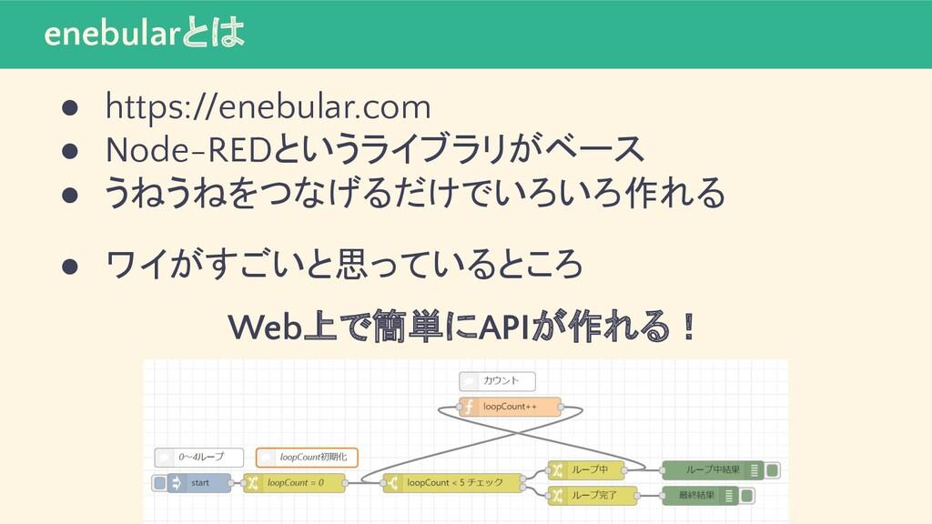 enebularとは ● https://enebular.com ● Node-REDという...