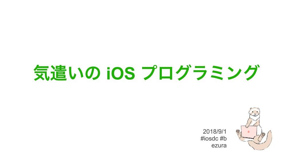 ؾݣ͍ͷ iOS ϓϩάϥϛϯά 2018/9/1 #iosdc #b ezura