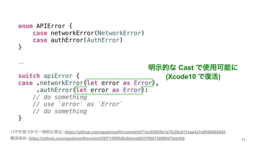 enum APIError { case networkError(NetworkError)...