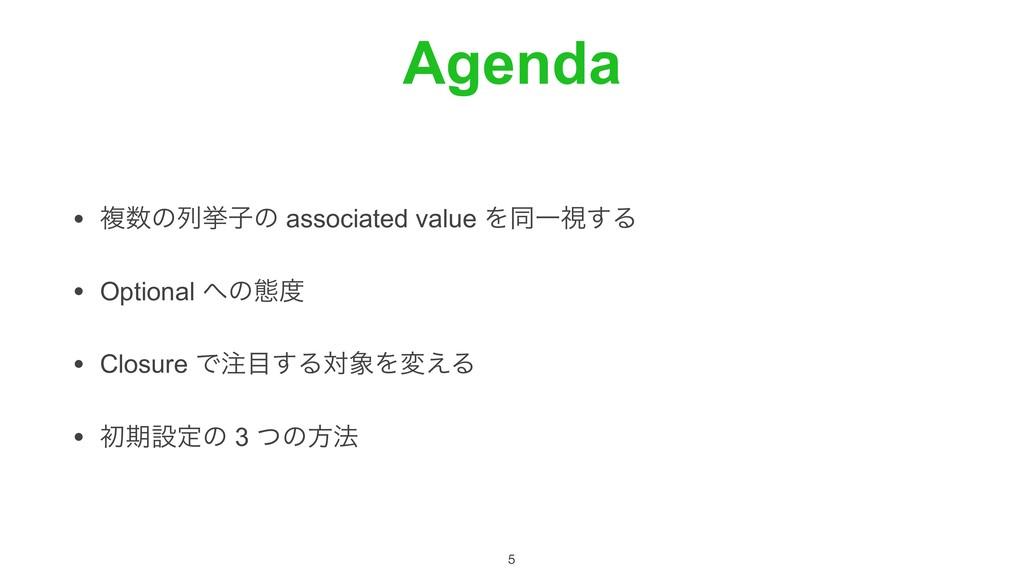 Agenda • ෳͷྻڍࢠͷ associated value ΛಉҰࢹ͢Δ • Opti...
