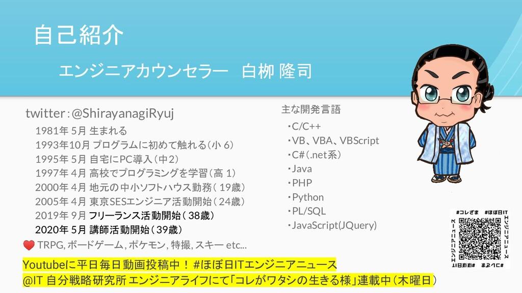 自己紹介 主な開発言語 twitter:@ShirayanagiRyuj 1981年 5月 生...