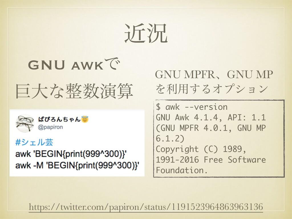 ۙگ GNU awkͰ ڊେͳԋ https://twitter.com/papiron...