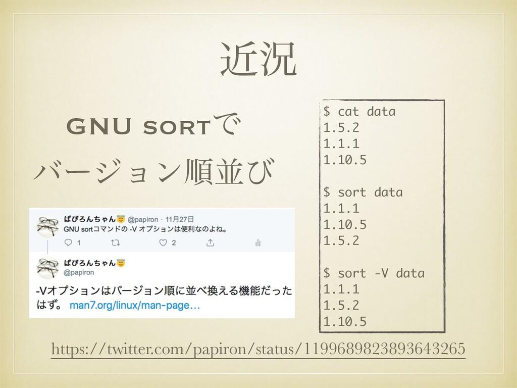 ۙگ GNU sortͰ όʔδϣϯॱฒͼ https://twitter.com/papir...