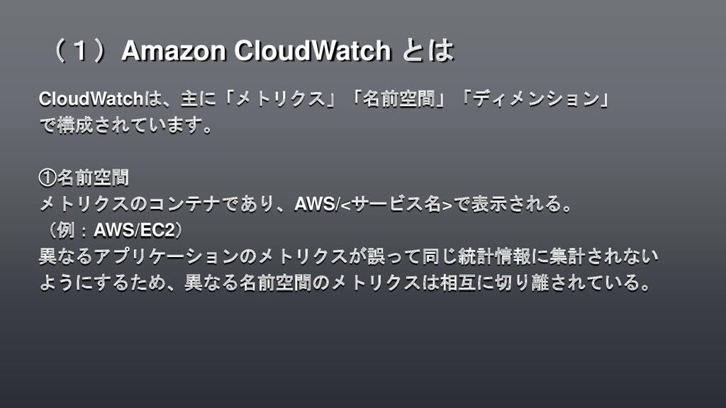 CloudWatchは、主に「メトリクス」「名前空間」「ディメンション」 で構成されています。...