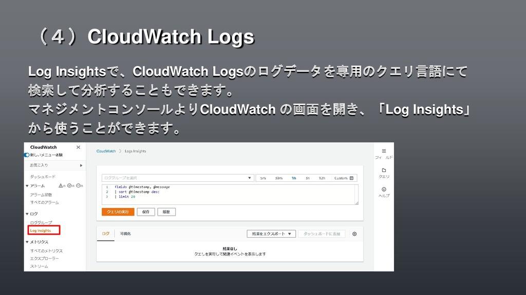 Log Insightsで、CloudWatch Logsのログデータを専用のクエリ言語にて ...