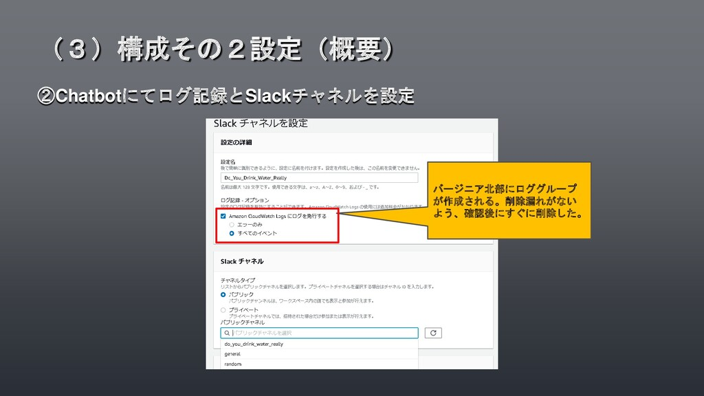 ②Chatbotにてログ記録とSlackチャネルを設定 (3)構成その2設定(概要) バージニ...