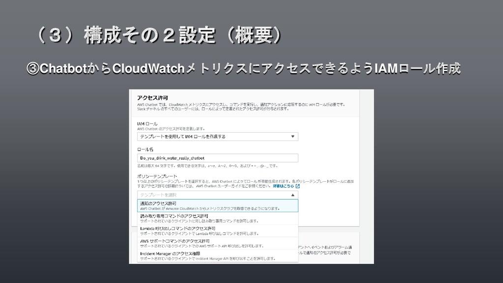 ③ChatbotからCloudWatchメトリクスにアクセスできるようIAMロール作成 (3)...