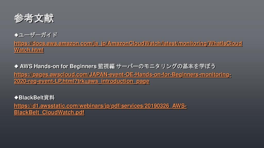 ◆ユーザーガイド https://docs.aws.amazon.com/ja_jp/Amaz...