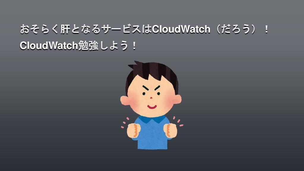 おそらく肝となるサービスはCloudWatch(だろう)! CloudWatch勉強しよう!