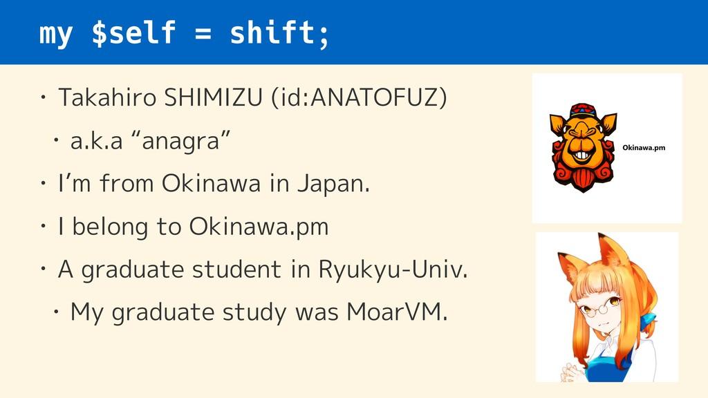 my $self = shift; • Takahiro SHIMIZU (id:ANATOF...