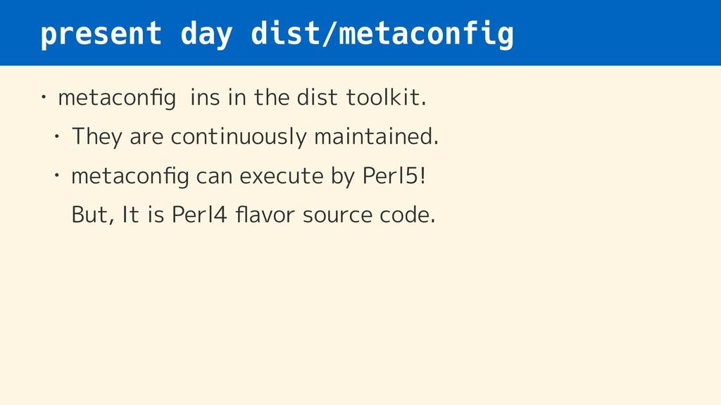 present day dist/metaconfig • metaconfig ins in ...