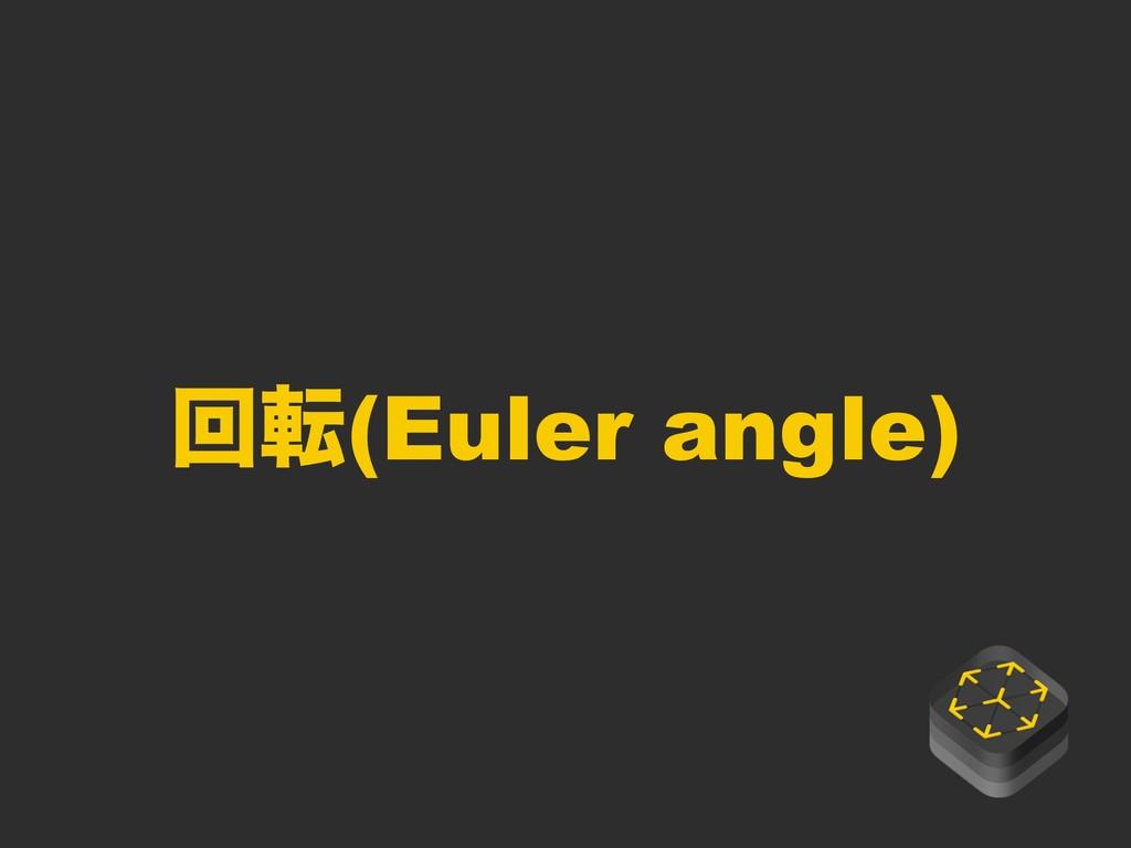 ճస(Euler angle)