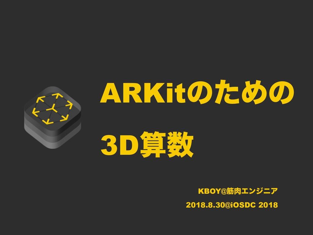 ARKitͷͨΊͷ 3D KBOY@ےΤϯδχΞ 2018.8.30@iOSDC 2018