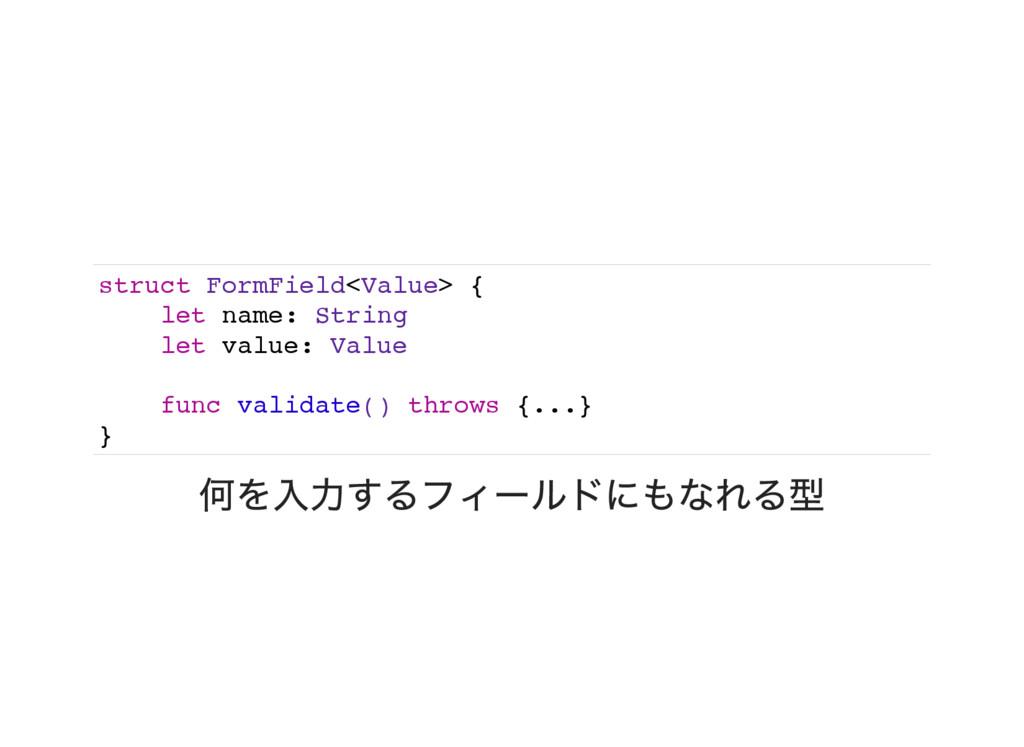 struct FormField<Value> { let name: String let ...