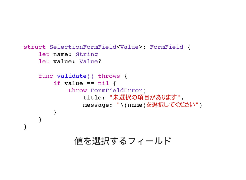 struct SelectionFormField<Value>: FormField { l...