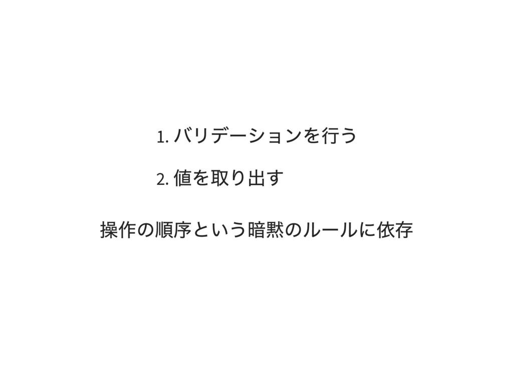 1. バリデーションを行う 2. 値を取り出す 操作の順序という暗黙のルールに依存