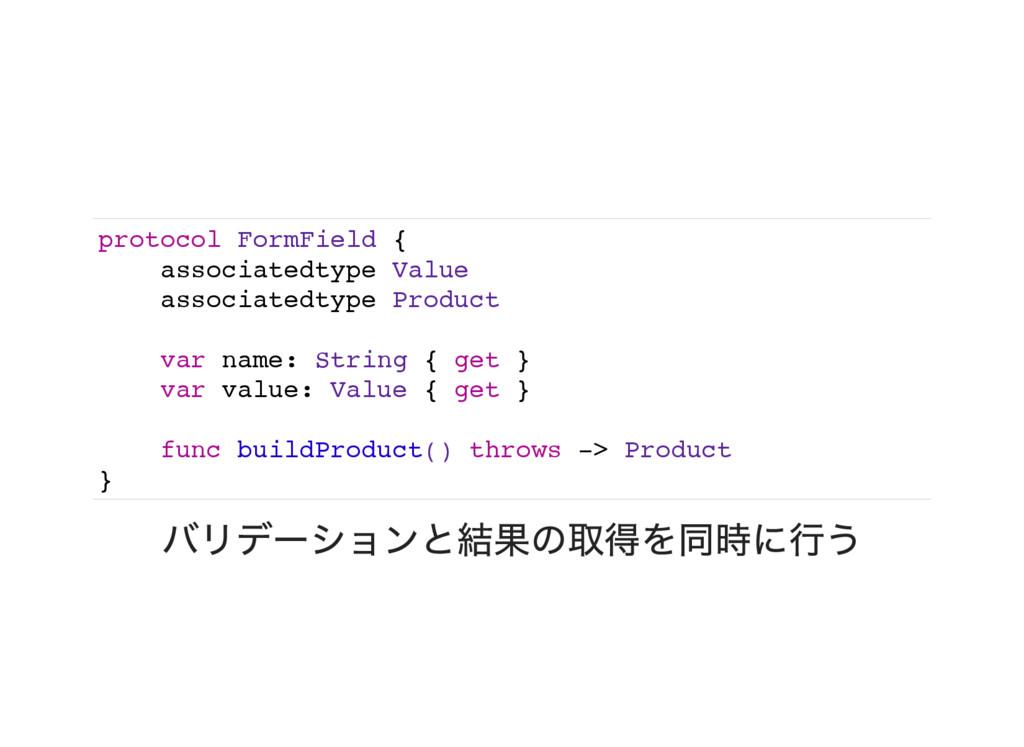 protocol FormField { associatedtype Value assoc...